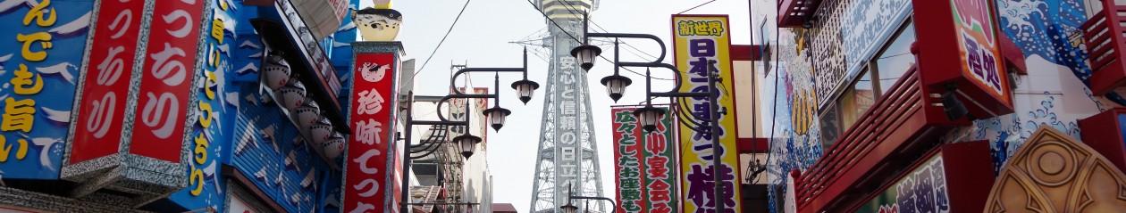 大阪イベント&フェスティバル情報